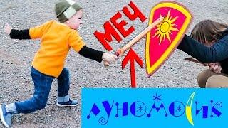 Как спасти принцессу из темницы🗡 Детское оружие: арбалет, меч и щит 🗡 Старинная сказка на новый лад