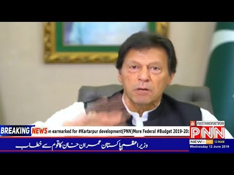PMImranKhan to address nation 11-June-2019 to 12-june-2019
