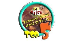 - TOP 5 Тяжелых Танков * World Of Tanks * NgIII -