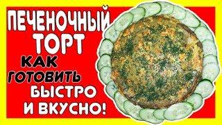 Печеночный торт. Печеночный торт из говяжьей печени. Печеночный торт рецепт.