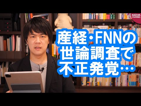 2020/06/20 産経・FNNが世論調査で不正発覚…加速するマスコミ不信
