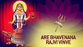 Are Bhavenana Rajvi Vinve - Khodiyar Maa Bhajan | Gujarati Bhajans | Gagan Jethva, Rekha Rathod