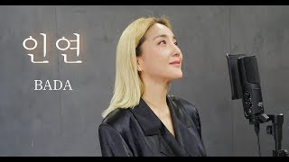 이승철 - 인연 / Cover by BADA