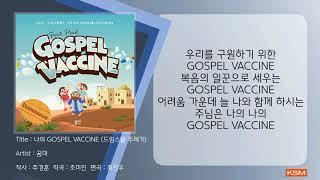 [가사 영상 AR] 나의 GOSPEL VACCINE (…