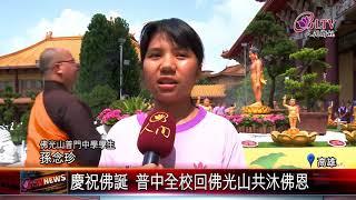 Publication Date: 2018-05-23 | Video Title: 20180523 慶祝佛誕 普中全校回佛光山共沐佛恩