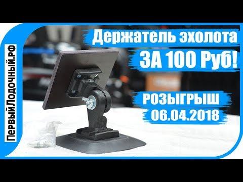Держатель эхолота за 100 рублей! Розыгрыш в эту пятницу!