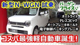 新型N-WGN試乗。コスパ最強軽自動車誕生!【車中泊のシートアレンジもチェック♪】