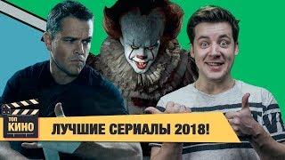 Лучшие сериалы 2018 и Оно вернется в 2019