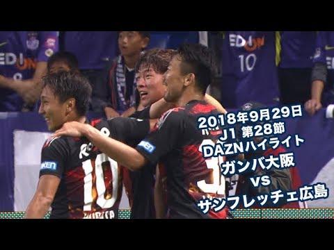 2018年9月29日 J1リーグ【第28節】ガンバ大阪 vs サンフレッチェ広島 DAZNハイライト