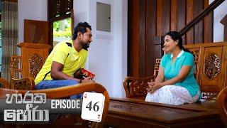Haratha Hera | Episode 46 - (2020-04-04) | ITN Thumbnail