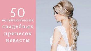 50 восхитительных свадебных причесок невесты