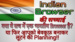 India Browser App Reality Exposed | Indian Browser App Review | Kya ye sach Me Indian Hai? [Hindi]