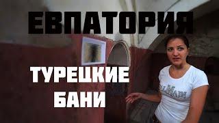 Евпатория Турецкие Бани
