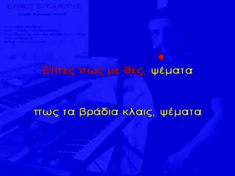 ΨΕΜΑΤΑ - Κ. Αργυρος || ΓΙΑ ΚΑΠΟΙΟ ΛΟΓΟ - Ν. Οικονομοπουλος [Piano Karaoke MIX] By Chris Sitaridis