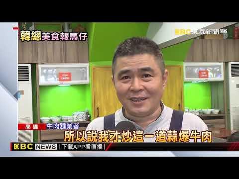 韓國瑜玉皇宮還願 吃牛肉麵當美食報馬仔