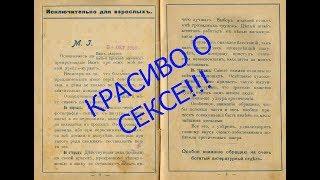 Сладострастный каталог эротической продукции 1908 года! ч.1