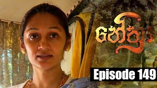 Nethra - නේත්‍රා Episode 149 | 16 - 10 - 2018 | SIYATHA TV Thumbnail