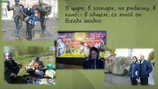 Презентация про папу, Мидакова