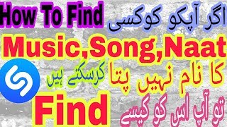 How To Find Any Song Name That You Don