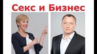 Секс и Бизнес. А. Куровская & В. Любаров.