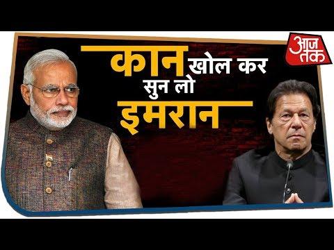 Modi का मारा, UN में Imran बेचारा   देखिए Dangal, Rohit Sardana के साथ   27 Sep 2019