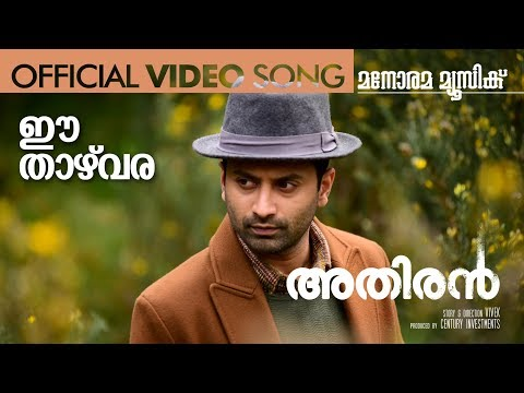 Ee Thazhvara Official Video Song