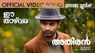 Ee Thazhvara Official Song | ഈ താഴ്വര | Athiran | Fahad Faasil | Sai Pallavi | Vivek