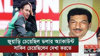 জুয়াড়ি চেয়েছিল ডলার অ্যাকাউন্ট |  সাকিব চেয়েছিলেন দেখা করতে | Cricketer Shakib