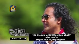 Danna Kenek - Interview with Nalin Perera - 13th August 2016