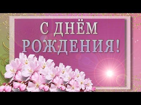 🎶💗С ДНЁМ РОЖДЕНЬЯ! Сегодня самый лучший день! 🎶💗 Красивое поздравление с Днём Рождения! - Ржачные видео приколы