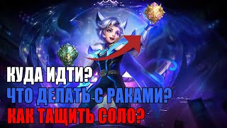 ЧТО ДЕЛАТЬ НА ЭПИКЕ, ЧТО БЫ АПНУТЬ РАНГ? - Mobile Legends