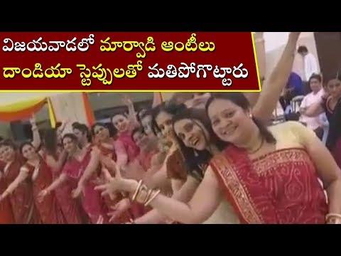 Vijayawada Womens Dandiya|Traditional Kolattam|విజయవాడ ఆంటీలు అదరగొట్టారు|Cinema Politics