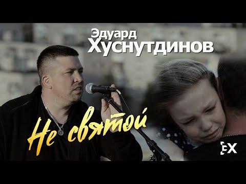 Смотреть клип Эдуард Хуснутдинов - Не Святой