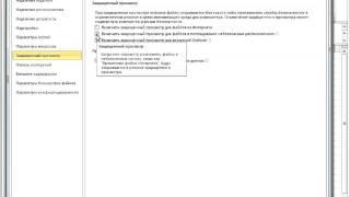 отключение запроса редактирования файла Excel
