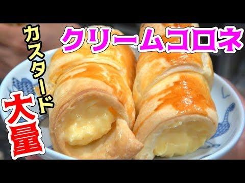 【超簡単】手作りカスタードでクリームコロネを作る!