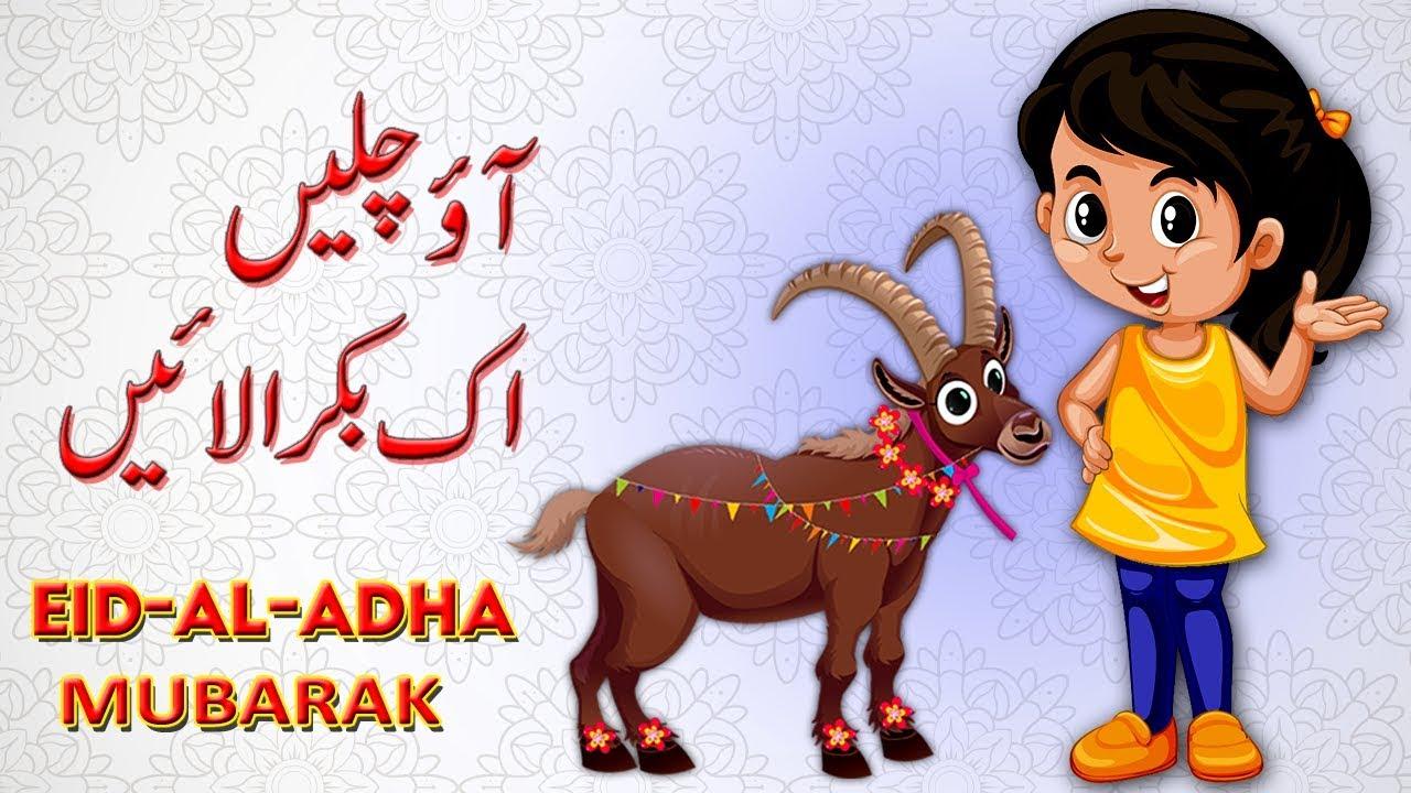 Eid ul Adha Mubbarak   Eid Ul Azha Mubbarak   2017 Video   Eid e Qurban   Eid Greetings   Song