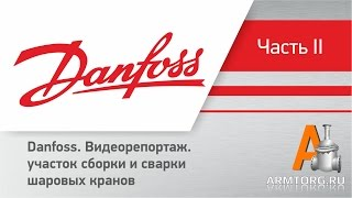 Видеорепортаж: Danfoss, ч.2: участок сборки и сварки шаровых кранов(Продолжая серию видеорепортажей с производственной площадки Danfoss в Истринском районе, сегодняшнюю серию..., 2014-09-09T09:20:28.000Z)