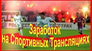 Заработок на спортивных трансляциях: от 15 000 рублей в неделю за 2 часа работы. Михаил Седаков.