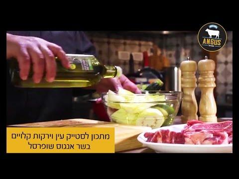 מתכון לסטייק עין וירקות קלויים –  בשר אנגוס שופרסל