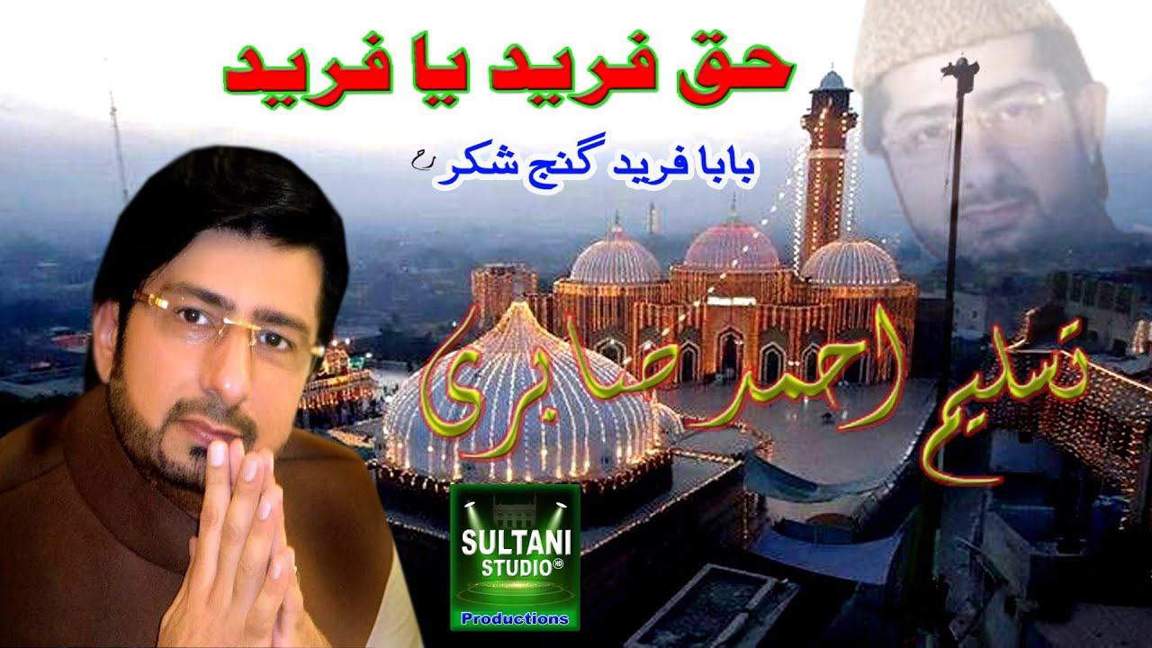 Download Haq Fareed Ya Fareed by Tasleem Ahmad Sabri   Manqbat Baba Fareed
