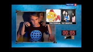 ELVIRA T и Алексей Малахов в экстремальном  шоу