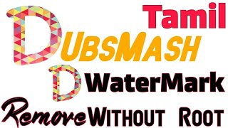 Dubsmash No Watermark | Dubsmash Watermark Remove | Tamil | Tamil Tutorial