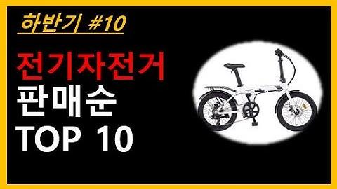 전기자전거 TOP 10 - 전기자전거추천! 전기자전거순위! 전기자전거 Click~
