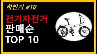 전기자전거 TOP 10 - 전기자전거추천! 전기자전거순…