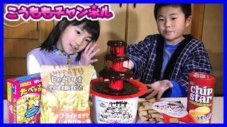 No488【 チョコレートファウンテン 】 バレンタインも近いので、家でチョコレートフォンデュをやってみた!