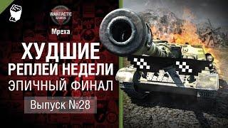 Эпичный финал - ХРН №28 - от Mpexa [World of Tanks]