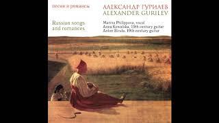 A. Gurilev. You Have Played with My Heart. А. Гурилев. Серце-іграшка