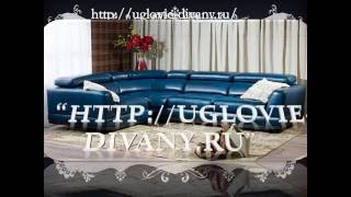 Распродажа угловых диванов от производителя(, 2016-06-26T11:27:20.000Z)