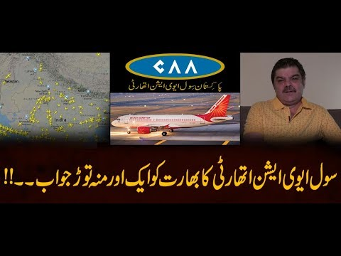 CAA Pakistan Gives A Befitting Response - Welldone ...