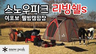[동계캠핑]2인용텐트 추천 스노우피크 리빙쉘S 이포보웰…